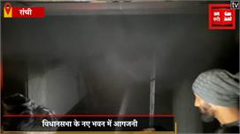 झारखंड विधानसभा के नए भवन में आगजनी,...