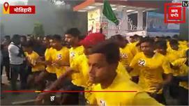 MOTIHARI: सड़क सुरक्षा मैराथन दौड़ का...