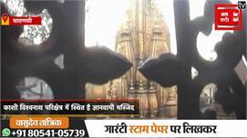 अयोध्या के बाद अब ज्ञानवापी मस्जिद के...