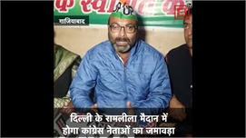 'भारत बचाओ रैली' में केंद्र सरकार को...