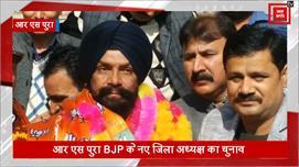 आर एस पुरा BJP के नए जिला अध्यक्ष की...