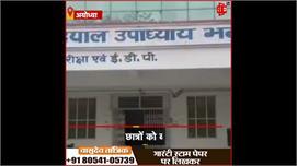 #Ayodhya: इस University  में सामने आया...