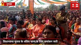 Jharkhand Election 2019: विधानसभा चुनाव...