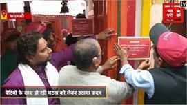 कालरात्रि मंदिर में बलात्कारियों की नो...