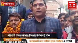 BJP MLA नंद किशोर के बिगड़े बोल:...