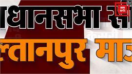 Delhi Election 2020 : एक नजर सुल्तानपुर...