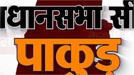 Jharkhand Election 2019: एक नजर पाकुड़...
