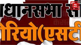 Jharkhand Election 2019: एक नजर बोरियो...
