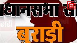 Delhi Election 2020 : एक नजर बुराड़ी...