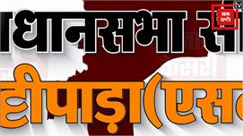 Jharkhand Election 2019: एक नजर...