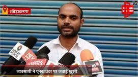 हैदराबाद कांड के आरोपियों के एनकाउंटर...