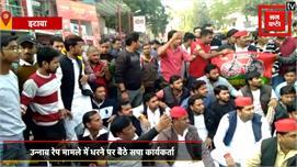योगी सरकार के खिलाफ सपा कार्यकर्ताओं का...