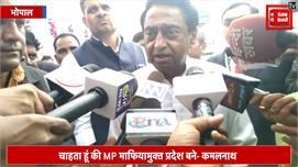 CM कमलनाथ का बड़ा बयान, जल्द ही...