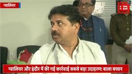 गृहमंत्री बाला बच्चन का बड़ा बयान, 'भू...