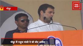 'रेप इन इंडिया' के बयान पर घिरे राहुल...