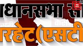 Jharkhand Election 2019: एक नजर बरहेट...