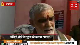 BJP के केंद्रीय राज्य मंत्री ने राहुल...