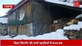 सिरमौर में ताजा बर्फबारी, जन जीवन अस्त...