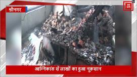 श्रीनगर में भीषण अग्निकांड, दो घर जलकर...