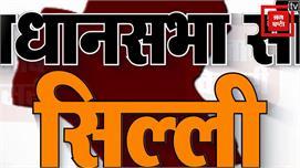 Jharkhand Election 2019: एक नजर सिल्ली...