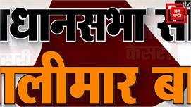 Delhi Election 2019 : एक नजर शालीमार...