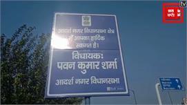 Delhi Election 2020 : एक नजर आदर्श नगर...