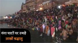 Makar Sankranti: काशी में गंगा घाटों पर...