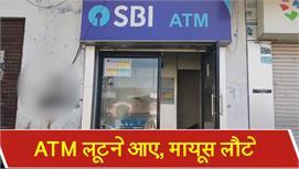 ATM लूटने आए चोर खाली हाथ लौटे,...