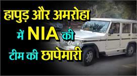 Hapur और Amroha में NIA की टीम की...