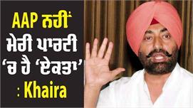 AAP ਨੂੰ Punjabi Ekta Party ਨੇ ਕੀਤਾ ਖਤਮ:...