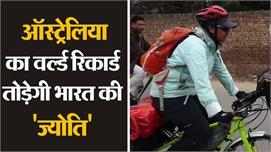 दृढ़ निश्चय की मिसाल Cyclist' Jyoti...