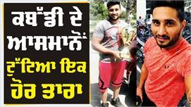 Kabaddi player Gagan Jalal ਦੀ Death,...