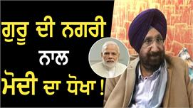 Sukhjinder Randhawa ਦੇ ਨਿਸ਼ਾਨੇ 'ਤੇ Modi...