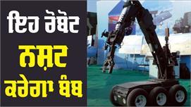 Phagwara ਦੀ science Congress 'ਚ Bomb...