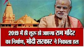 #AyodhyaDispute : 2019 में ही शुरू हो...