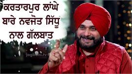 Exclusive- Kartarpur ਲਾਂਘੇ ਬਾਰੇ Navjot...