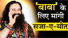'बाबा' Ram Rahim पर एक और फैसले की घड़ी...