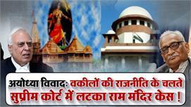#AyodhyaDispute : वकीलों की राजनीति के...