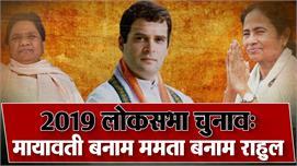 2019 Lok Sabha Elections: Mayawati Vs...