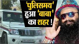 राम रहीम को कल मिलेगी सजा, Sirsa Dera...