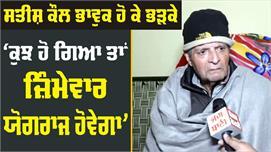 Satish Kaul ਨੇ ਭੜਕਦੇ ਹੋਏ Yograj Singh...