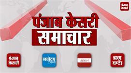 Punjab Kesari Samachar, 11 जनवरी-2019