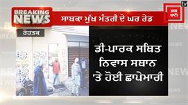 EX CM Bhupinder Singh Hooda ਦੇ ਘਰ CBI...