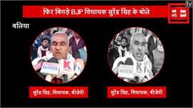 फिर बिगड़े BJP विधायक सुरेंद्र सिंह के...