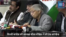 Congress लोकसभा चुनाव में दिल्ली की सभी...