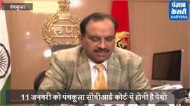 राम रहीम की 11 जनवरी को पेशी, पुलिस ने...