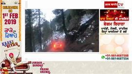 ਖੱਡ 'ਚ ਡਿੱਗ ਰਹੀ Car ਦਾ Live video