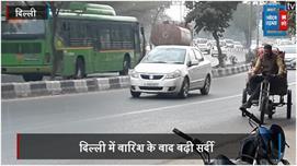 अचानक से हुई बारिश के बाद दिल्ली के...