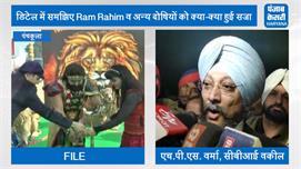 डिटेल में समझिए Ram Rahim व अन्य...