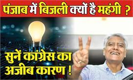 Punjab में महंगी Electricity का सुनें...